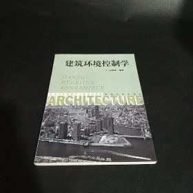 建筑环境控制学