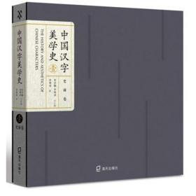 中国汉字美学史1(史前卷)