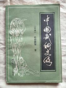 中国武术史略