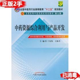 中药资源综合利用与产品开发第九9版 丁安伟王振月 9787513213134 中国中医药出版社已消毒8成左右新