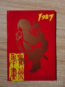 1987年贵州年画