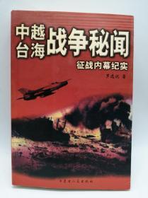 中越台海战争秘闻:征战内幕纪实