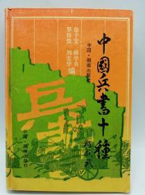 中国兵书十种