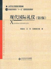 现代国际礼仪 第2版 周国宝 王环 张慎霞 北京师范大