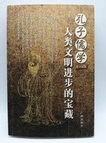 孔子儒学 人类文明进步的宝藏
