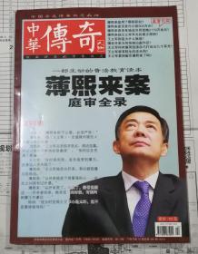 《中华传奇》。2013 10.总第465期
