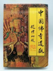 中国佛寺道观