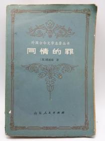 外国古今文学名著丛书:同情的罪