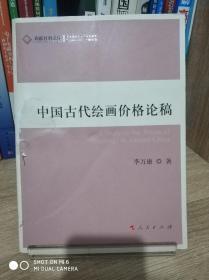 中国古代绘画价格论稿:高校社科文库