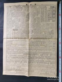 民国36年10月25日  益世报  第五版第六版一张