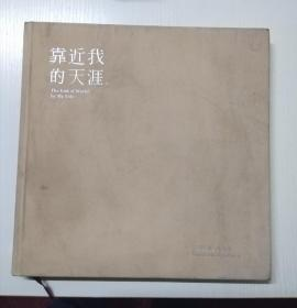 靠近我的天涯--秦艾个人作品集【12开精装】
