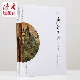 唐诗百话(全三册)