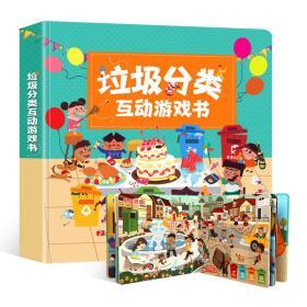 全新正版ktyeah垃圾分类互动玩具 垃圾分类儿童玩具益智互动亲子早教认知