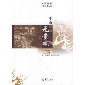 中国道教文化之旅丛书:千山圣境无量观