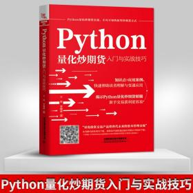 Python量化炒期货入门与实战技巧 每天学点投资学 从零开始读懂经济学投资理财金融成功教育创业管理经营销售思考致富交易书籍正版