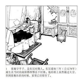 连环画小人书全套旧书老版怀旧小人书系列中国科学家故事第一辑6册装连环画70 80代名家典藏版漫画小说书儿童课外阅读故事口袋书