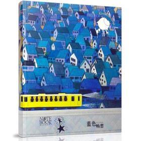 【出版社直销】幾米系列·蓝色畅想 幾米笔记系列《蓝色畅想》让书写变成一种情趣 几米漫画 笔记 海豚社