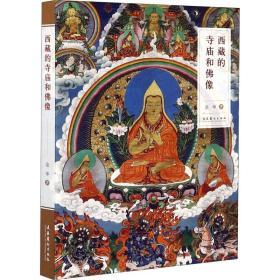 西藏的寺庙和佛像 美术艺术画集 藏传佛教基础知识 寺庙建筑 佛像形象 服饰礼仪 佛像的手印 坐姿衣饰 寺庙的供物法器吉祥图案书籍