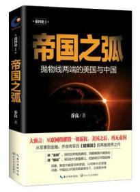 正版帝国之弧 全景解析美国金融霸权演变过程 乔良著 抛物线两端的美国与中国 精准把握中国未来关键脉搏 长江文艺出版社