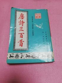 唐诗三百首  世界图书