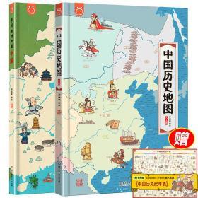 2册手绘中国地理历史地图人文版儿童中国历史地理百科全书6-9-14岁写给孩子的中国地理历史人文地图帮孩子读懂中国绘大书