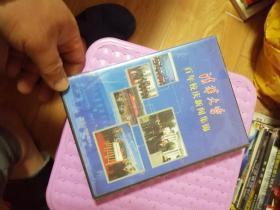清华大学百年校庆新闻集锦(DVD)未拆封