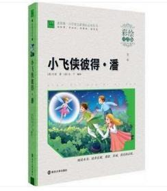 正版现货 小飞侠彼得·潘 彩绘注音版 小学语文新课标阅读丛书97