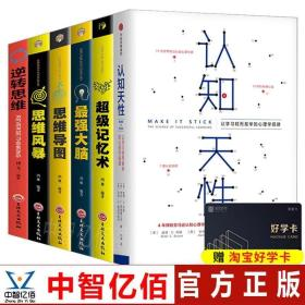 全6册正版樊登推荐书认知天性书籍全套4本樊登让学习轻而易超级记