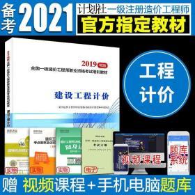 备考2021一级造价师2020教材建设工程计价(2019版)造价工程师教