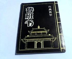古典真本鲁班书【正版书】