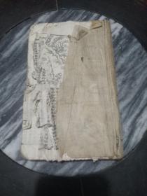 第一才子书   (卷三十七至四十四)每一卷前都有绣像,三国演义,毛宗岗