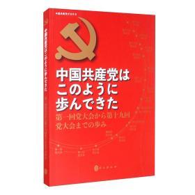 中国共产党这样走来-从中共一大到中共十九大(日)