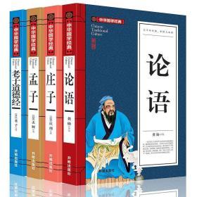 正版 共4册 中华国学论语国学经典孟子庄子老子道德经文白对照原