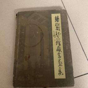 蒲松龄纪念馆藏书画集(精装)