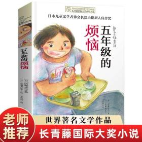 长青藤国际大奖小说书五年级的烦恼第十辑 青少年小学生三四五六