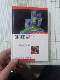 中国油藏管理技术手册.第一分册.油藏描述(内有划线)目录前被撕了