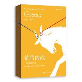 新书--一场国际内战:希腊内战