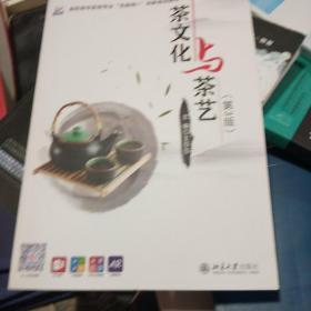 茶文化与茶艺(第3版)