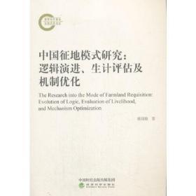 中国征地模式研究:逻辑演进、生计评估及机制优化