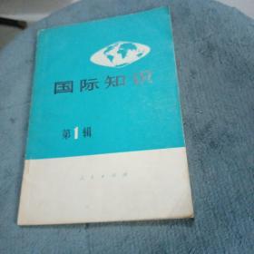 国际知识。第1辑