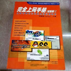 完全上网手册(加强版)2