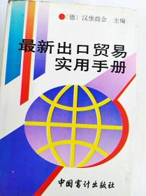 HI2031766 最新出口贸易实用手册