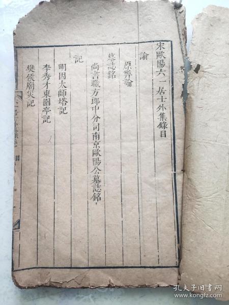 康熙 44年        六一 居士文集      一厚册。