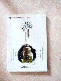 HI2033431 镜鉴——广东银行业商业贿赂警示教育读本【一版一印】