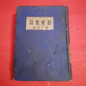 艺术丛书(民国24年 丰子恺 仅印2000册  孤本)