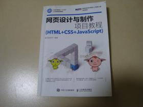 网页设计与制作  项目教程