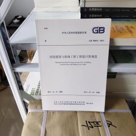 房屋建筑与装饰工程工程量计算规范 GB50854-2013