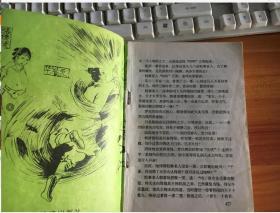 飞狐传奇3.4.5