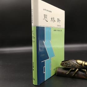 台湾东大版 李步楼《恩格斯》(精装)