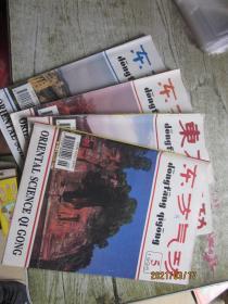 东方气功1996年第1,2,3,5期 (4本合售)